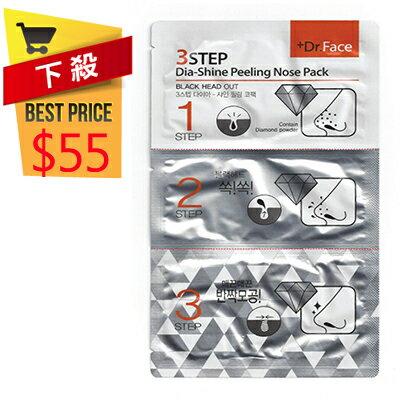 韓國 Dr. Face 鑽石三步驟黑頭鼻貼 1片 Dr.Face 3STEP Dia-Shine Peeling Nose Pack 【辰湘國際】