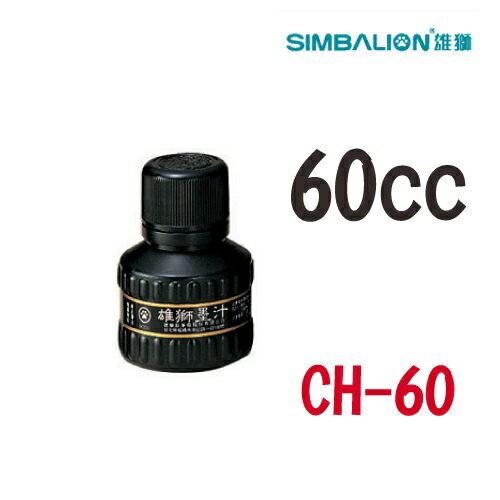 雄獅 CH60 墨汁 60cc