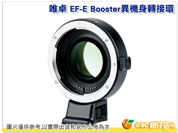 唯卓 Viltrox EF-E Booster SONY-NEX 異機身轉接環 增光減焦、可自動對焦、支援全片幅機