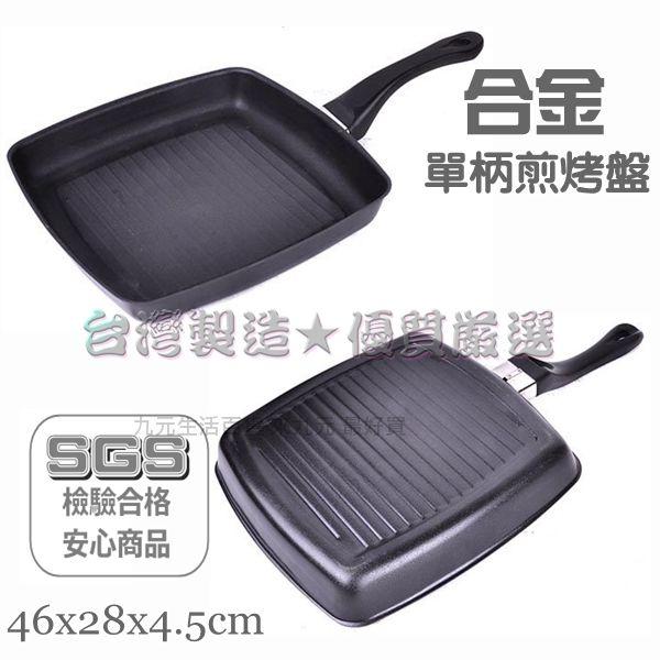 【九元生活百貨】合金單柄煎烤盤 烤盤 燒烤盤 煎鍋