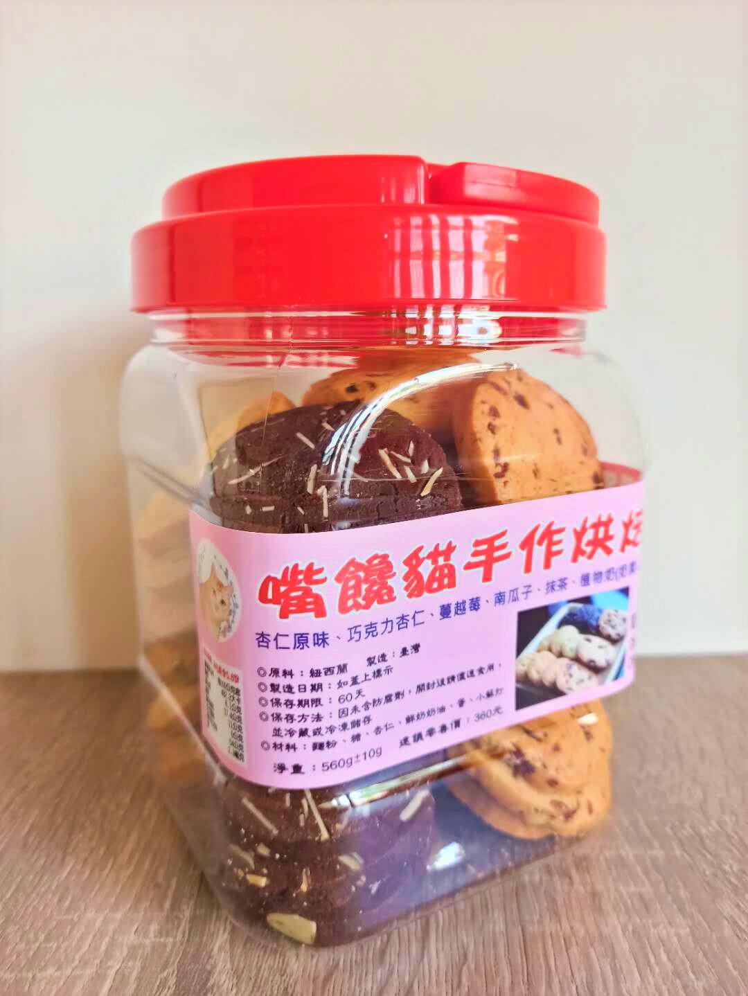 蔓越莓口味 手作餅乾 甜點 下午茶 零食 手工餅乾 伴手禮 健康 無添加  無防腐劑 無香精 無色素