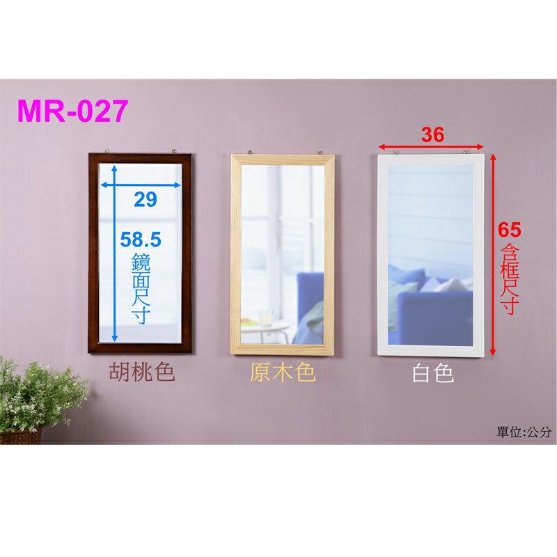 鏡面最大掛鏡/化妝鏡/穿衣鏡/壁鏡《 佳家生活館 》漂亮寶貝 松木二尺寬版掛鏡MR-027三色可選