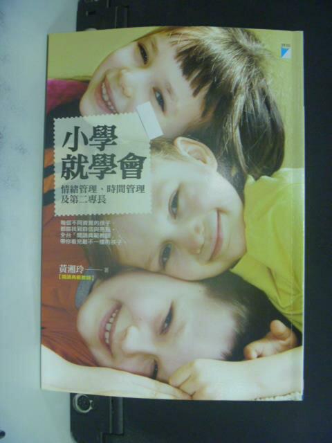 ~書寶 書T7/親子_OIC~小學就學會:情緒管理時間管理及第二專長_黃湘玲