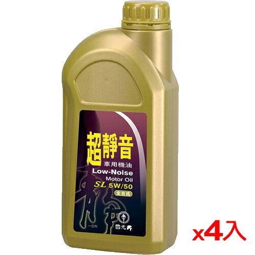 ★4件超值組★國光牌 SL超靜音車用機油1L (5W50)【愛買】