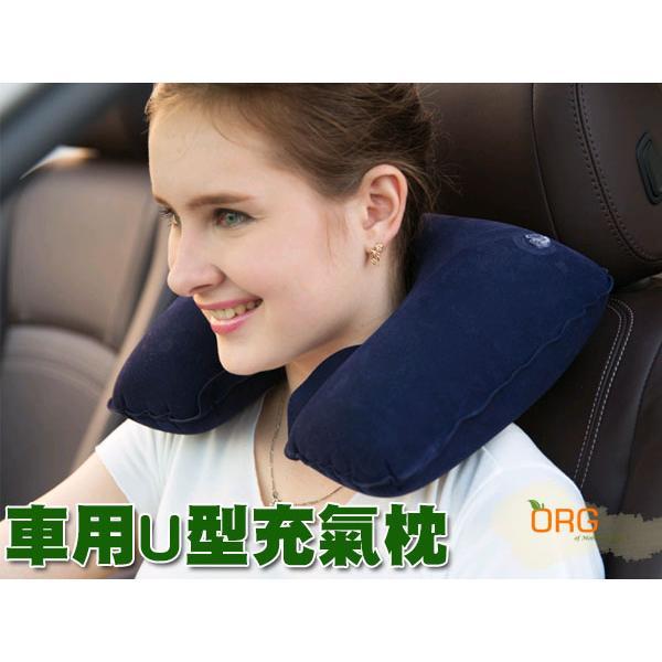 ORG《SD0368》充氣枕 旅遊/旅行/出國/出遊 車載/汽車/車用 U型枕/頭枕/腰枕/頸枕 保護頸椎 隨身攜帶