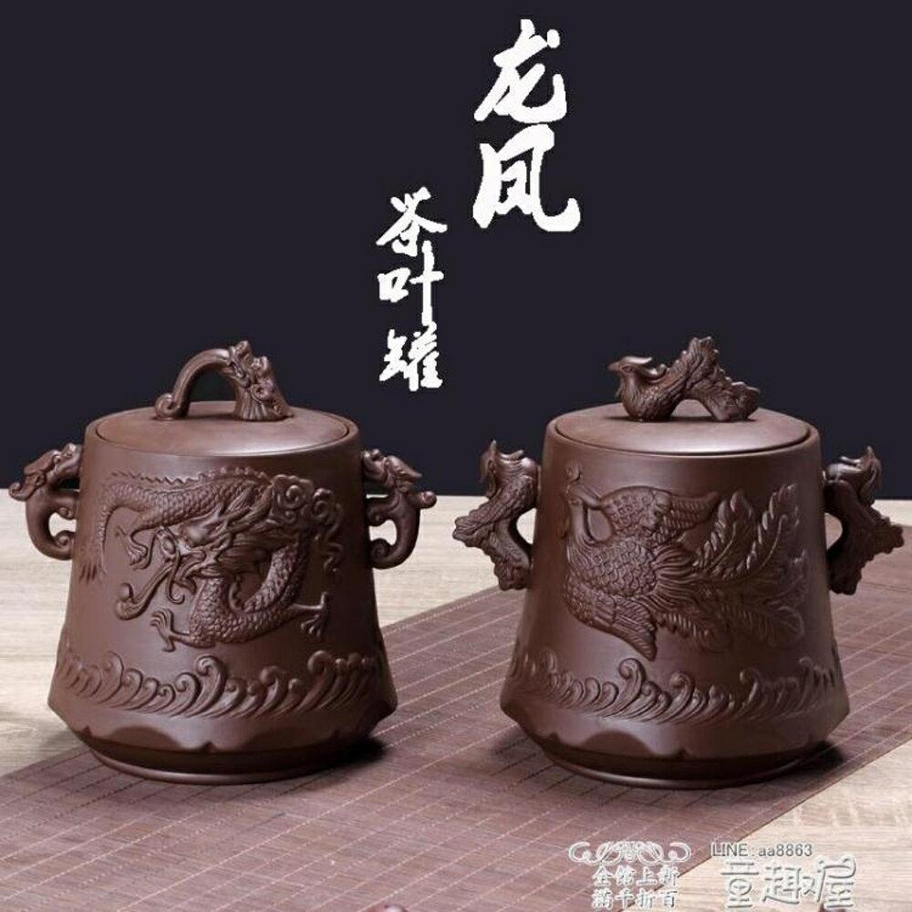 杯具 紫砂茶葉罐陶瓷密封罐大號純手工存儲罐復古功夫茶具茶葉包裝盒   全館八五折