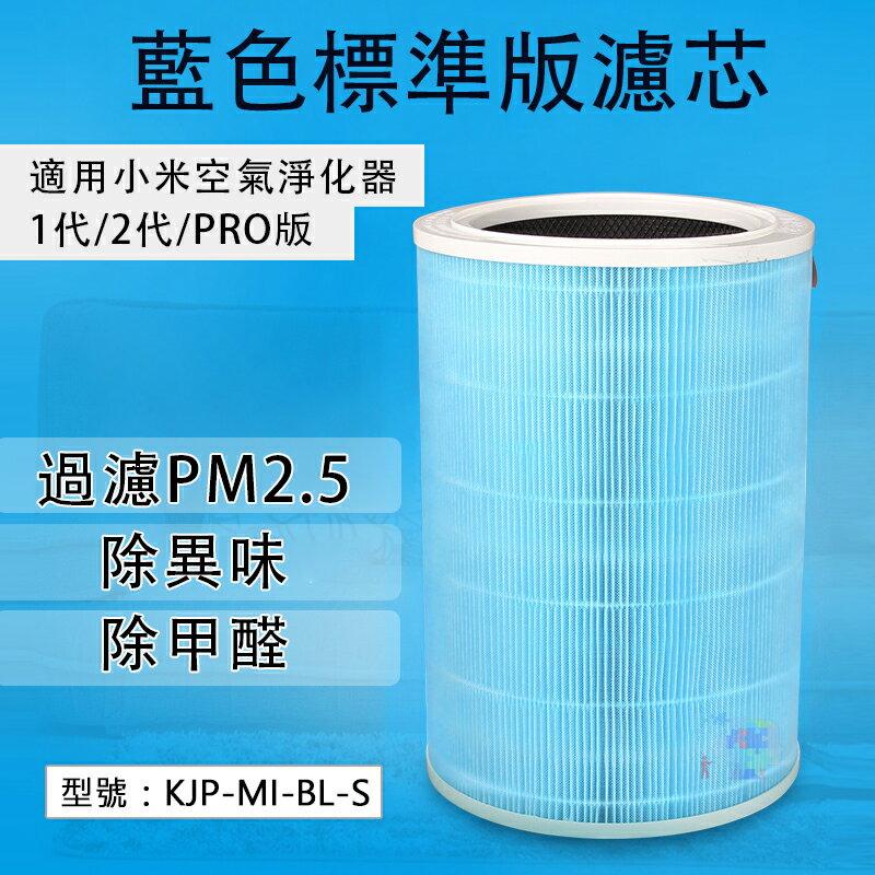 【尋寶趣】一般標準版濾芯 適用小米空氣淨化器1代/2代/PRO版 活性碳 除異味 濾網耗材 KJP-MI-BL-S