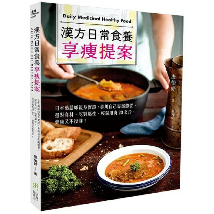漢方日常食養享瘦提案:日本藥膳師親身實證,善用自己專屬體質,選對食材、吃對屬性,輕鬆甩肉20公斤、健 | 拾書所