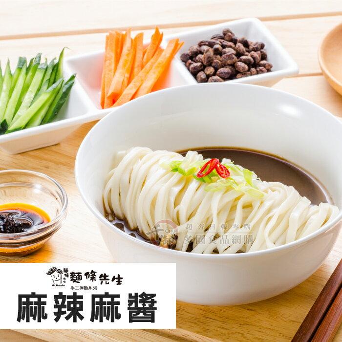 麵條先生 乾拌麵 香蒜 / 麻辣麻醬(4入一袋) 千御國際╭宅配499免運╮ 1