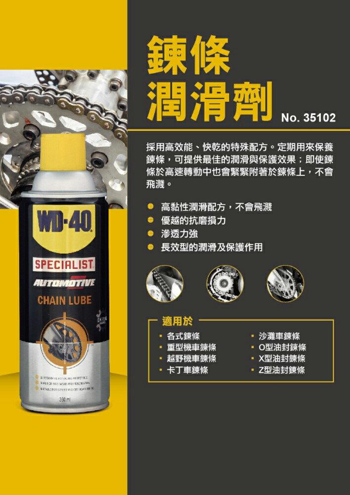 WD40 SPECIALIST 鍊條潤滑劑 360ml 鍊條油 重機鏈條 鍊條保護劑 油老爺快速出貨