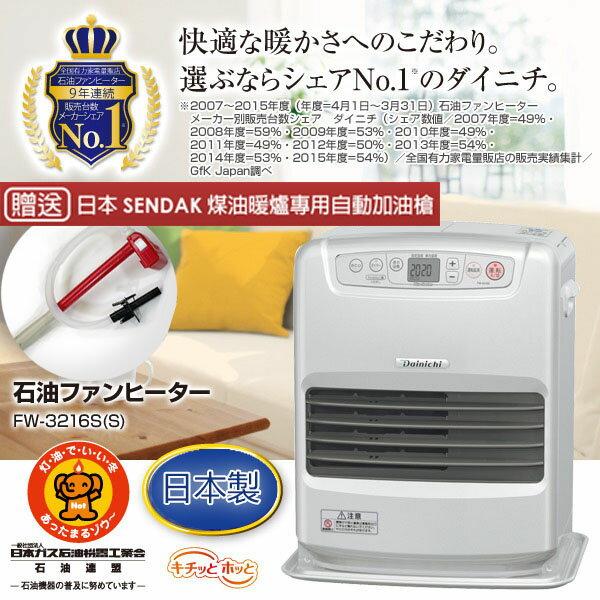 <br/><br/>  【Dainichi】可定時煤油暖爐6-10坪/長效16小時FW-3216S_TP20R(送自動補油器)<br/><br/>