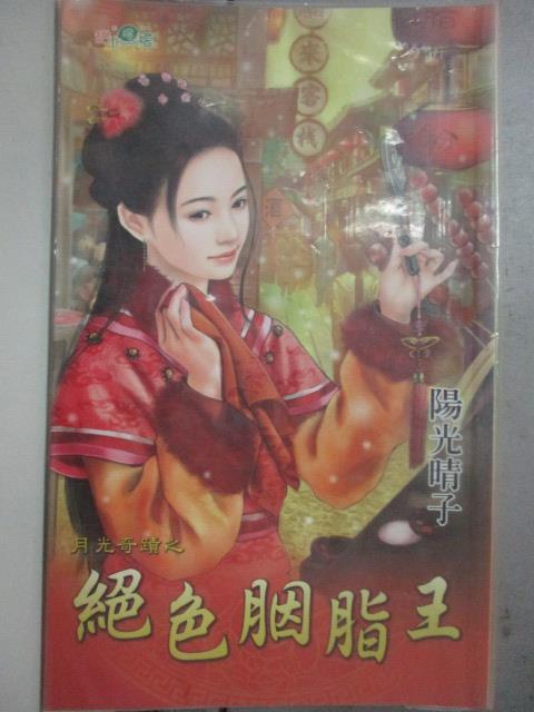 【書寶二手書T1/言情小說_ORR】絕色胭脂王_陽光晴子