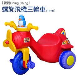 【親親Ching Ching】童車系列 - 螺旋飛機三輪車 TR-01