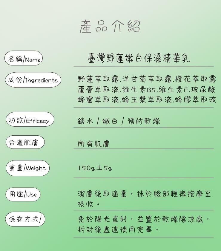 【草地狀元 真心推薦】 臺灣野蓮保濕嫩白精華乳150ml