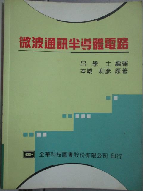 【書寶二手書T3/大學理工醫_ZBI】微波半導體電路_呂學士