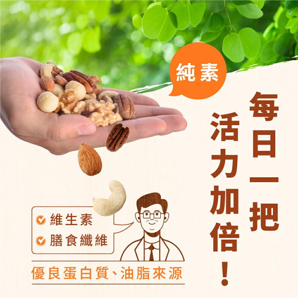 活力綜合堅果280公克【每日優果食品】 4