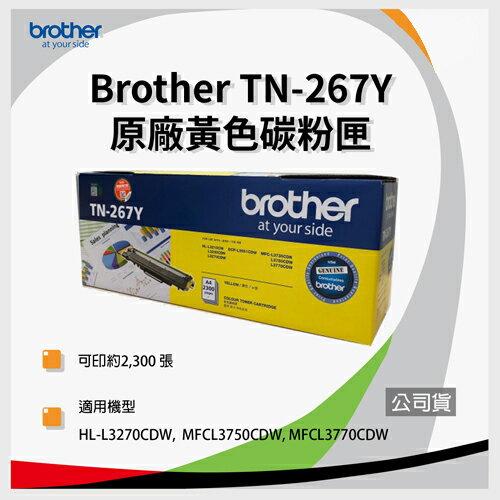 Brother TN-267 Y 原廠高容量黃色碳粉匣