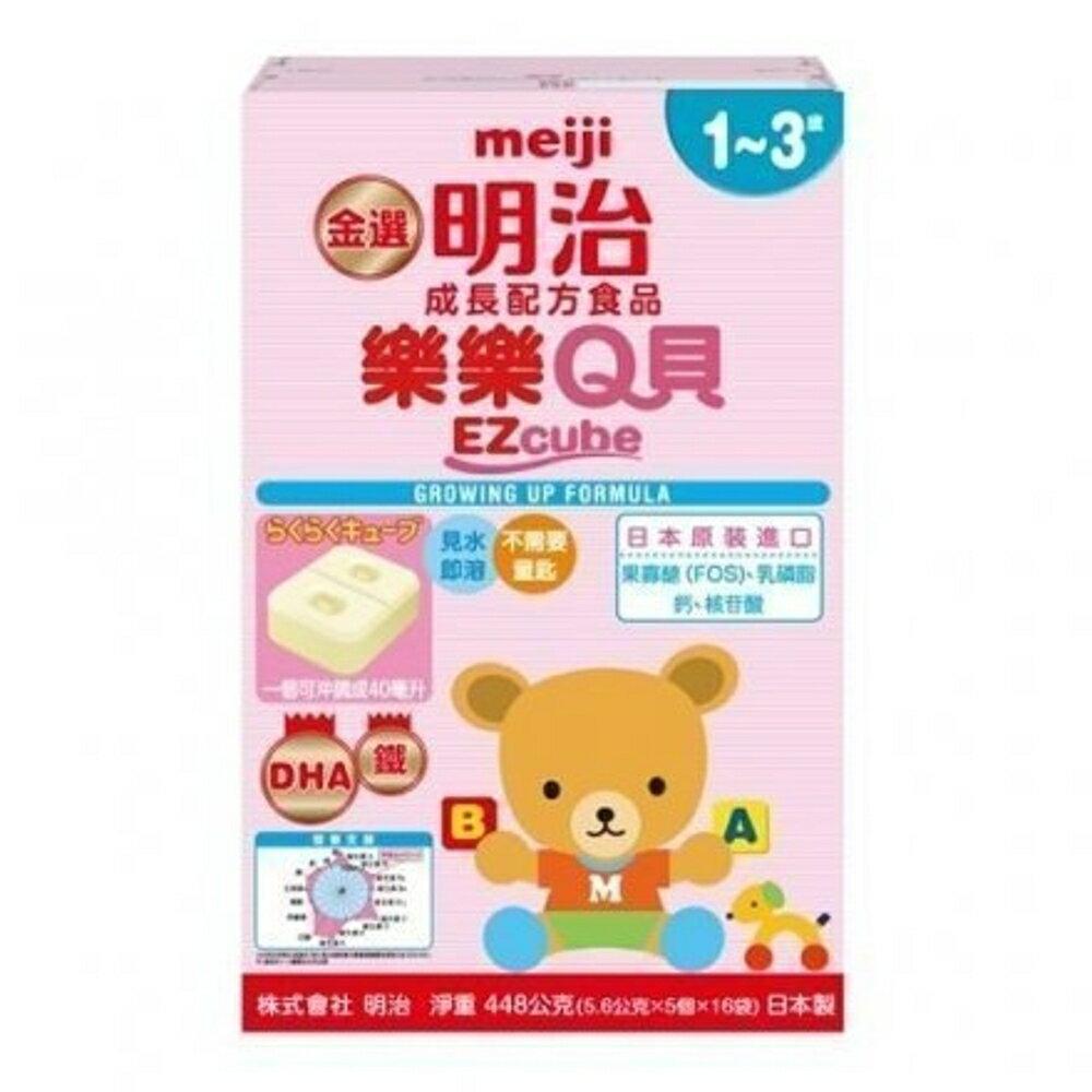 金選明治樂樂Q貝 塊狀奶粉1-3歲 超商取貨限4盒(另有0-1歲,歡迎來電詢問)