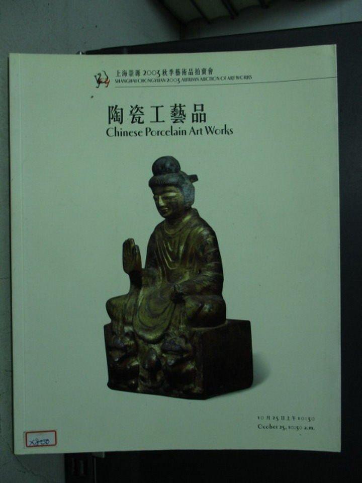 ~書寶 書T7/收藏_WDC~上海崇源2003 藝術品拍賣會_陶瓷工藝品_2003 10