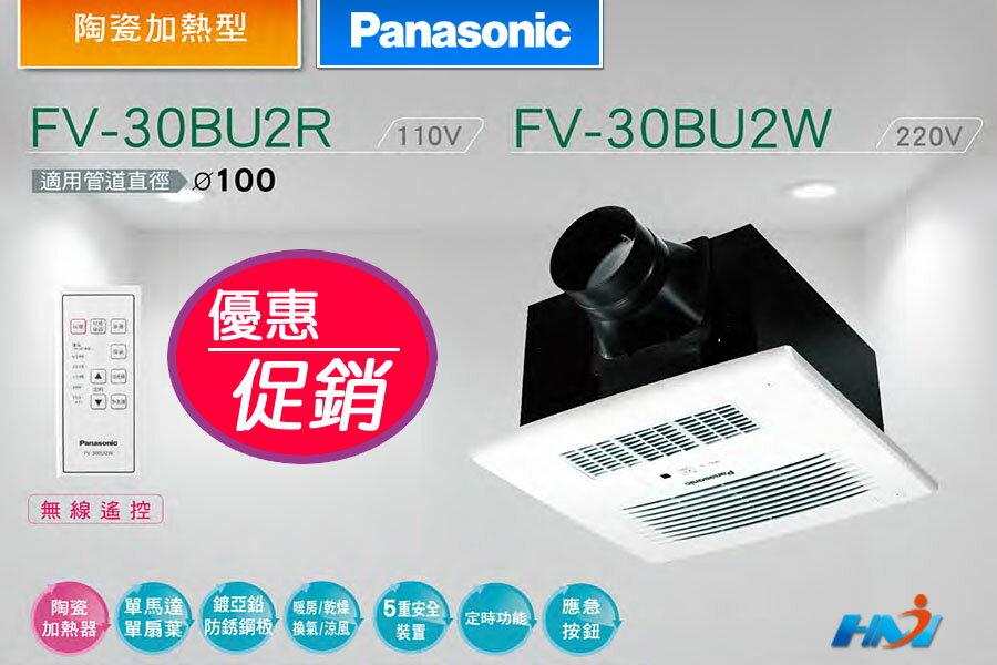 《Panasonic國際牌》FV-30BU2R(110V) / FV-30BU2W(220V)/遙控型浴室暖風乾燥機/浴室換氣扇/ 浴室通風扇排氣扇