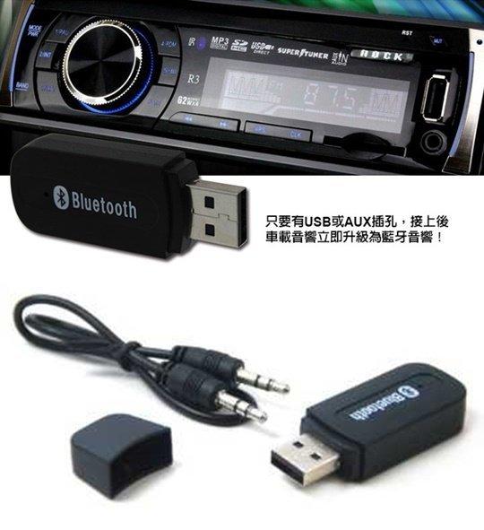 權世界@汽車用品 aibo 音響音樂播放 二合一 USB/AUX音源 雙通道輸出藍牙接收器 OO-05BD