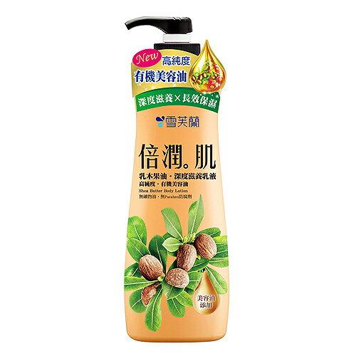 雪芙蘭倍潤肌乳木果油-深度滋養乳液300ml【愛買】