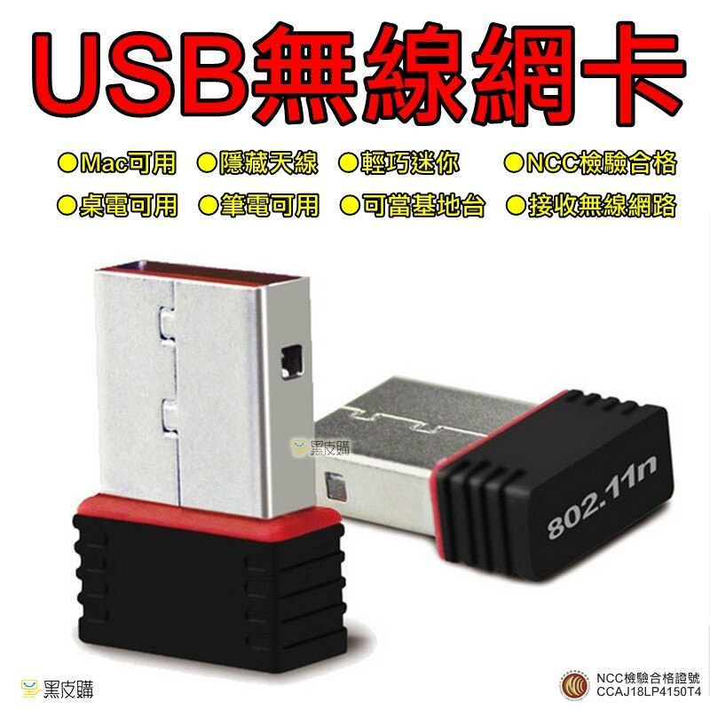 黑皮購 【寶貝屋】USB迷你無線網卡 高速150M 支援XP/ W7/ W8/ W10 無線網路卡 隱藏天線 桌機 筆電使用WiFi