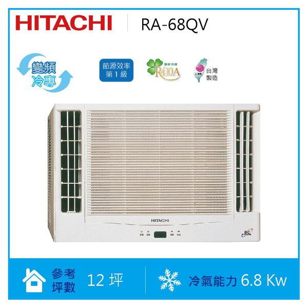HITACHI日立6.8kw冷專窗型雙吹變頻冷氣RA-68QV(含基本安裝)