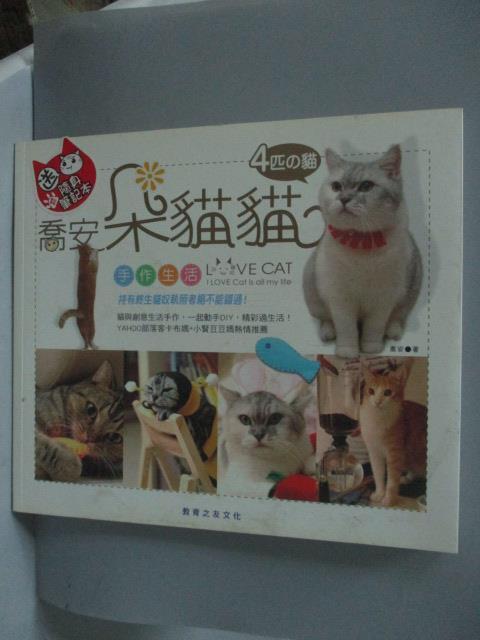 【書寶二手書T8/動植物_IBP】喬安朵貓貓-手作生活_喬安