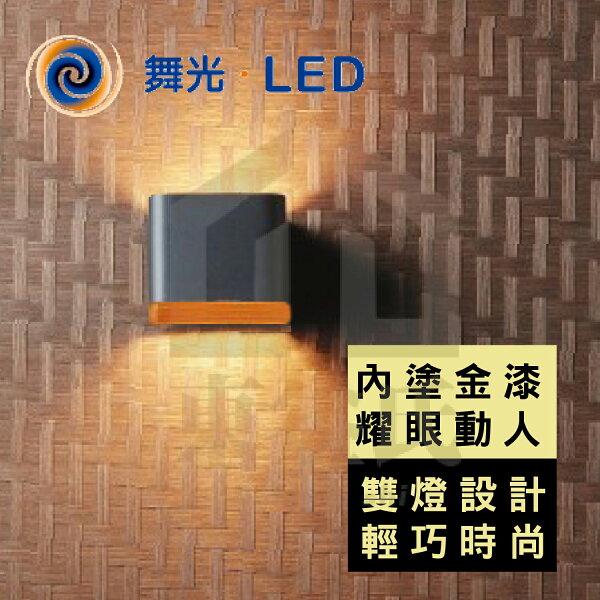 附發票舞光LED-26001-BK黑金箔雙燈壁燈LED7W黃光內塗金漆美術燈造型燈LED燈