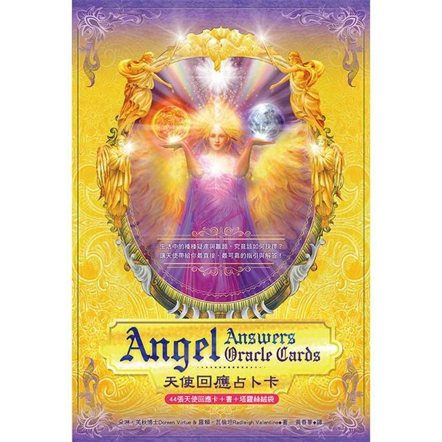天使回應占卜卡 1