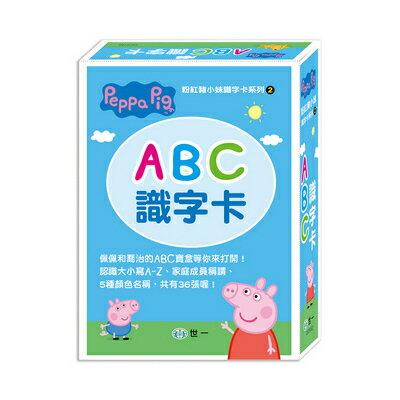 ~babygo~世一 ~Peppa Pig~粉紅豬小妹ABC識字卡盒^(C675152^)