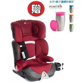 ChiccoOasys2-3FixPlus安全汽座汽車座椅(薔薇紅)8900元【贈360度不鏽鋼防漏杯】【來電另有優惠】