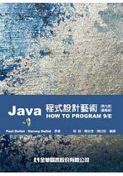 JAVA程式設計藝術(第九版)(國際版)(06027017)