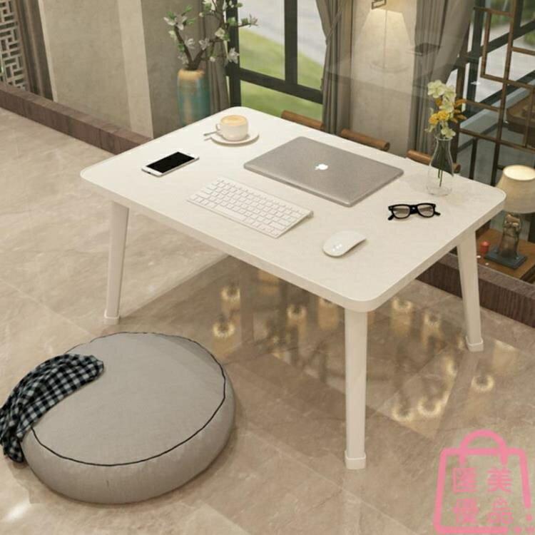 床上小桌子折疊書桌電腦懶人桌寢室桌板家用 迎新年狂歡SALE