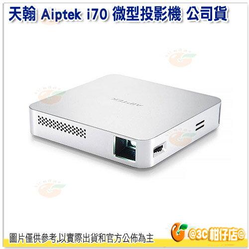 可分期 免運 天翰 Aiptek i70 公司貨 手機 平板 微投影機 支援 ios 安卓 HDMI 可當行動電源 DLP