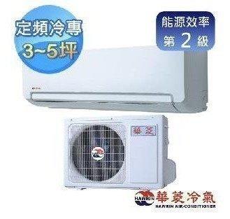 華菱 定頻冷專1對1分離式冷氣 DTS-23K10VS/DNS-23K10VS 限桃園以北-含基本安裝