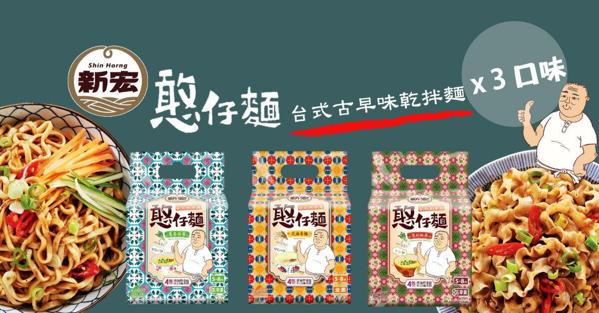 【新宏】憨仔麵-乾拌麵系列組合