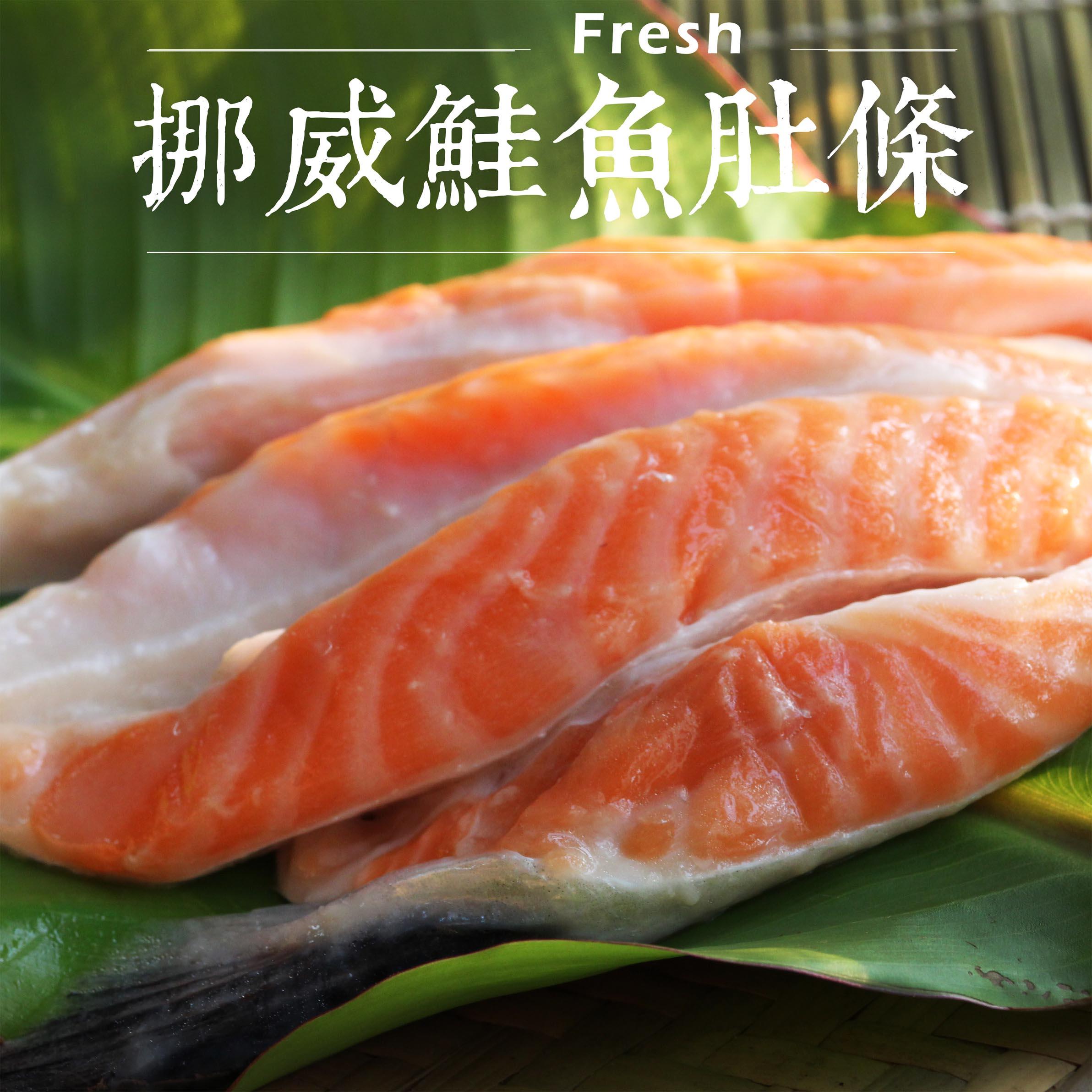 ☆鮭魚肚條☆原價$480新品上市$399。嚴選鮭魚最精華的部位 【陸霸王】