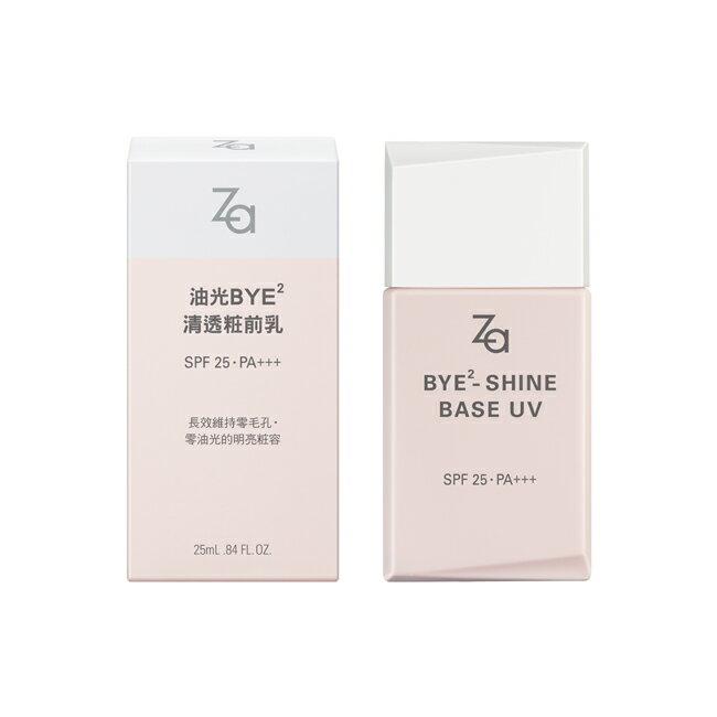 ZA油光BYE2清透粧前乳 25ml 1