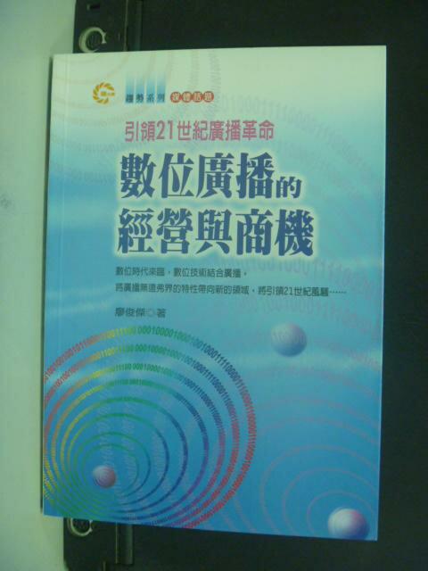 【書寶二手書T3/行銷_LOR】數位廣播的經營與商機_廖俊傑
