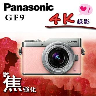 "【PANASONIC】LUMIX GF9+12-32mm 微單眼 粉色  (買就送大吹球拭鏡筆+公司原廠包) 代購 ""正經800"""