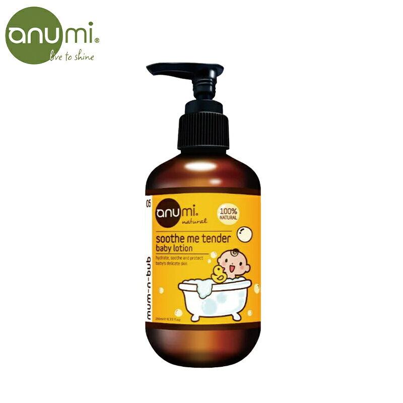 澳洲【anumi】天然植萃寶寶全效保濕潤膚乳(250ml) 寶寶乳液 保濕乳液 天然乳液-米菲寶貝