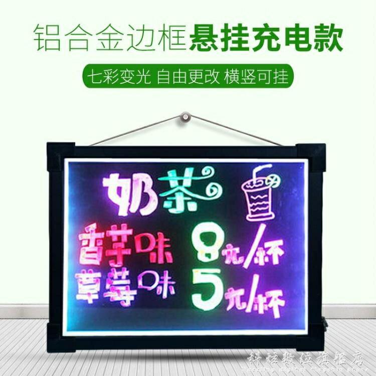 紐繽LED電子熒光板懸掛充電款大黑板酒吧留言板閃光屏廣告牌SUPER 全館特惠9折
