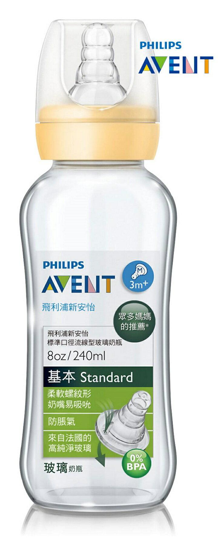 【寶貝樂園】新安怡AVENT標準口徑弧型玻璃奶瓶240ml