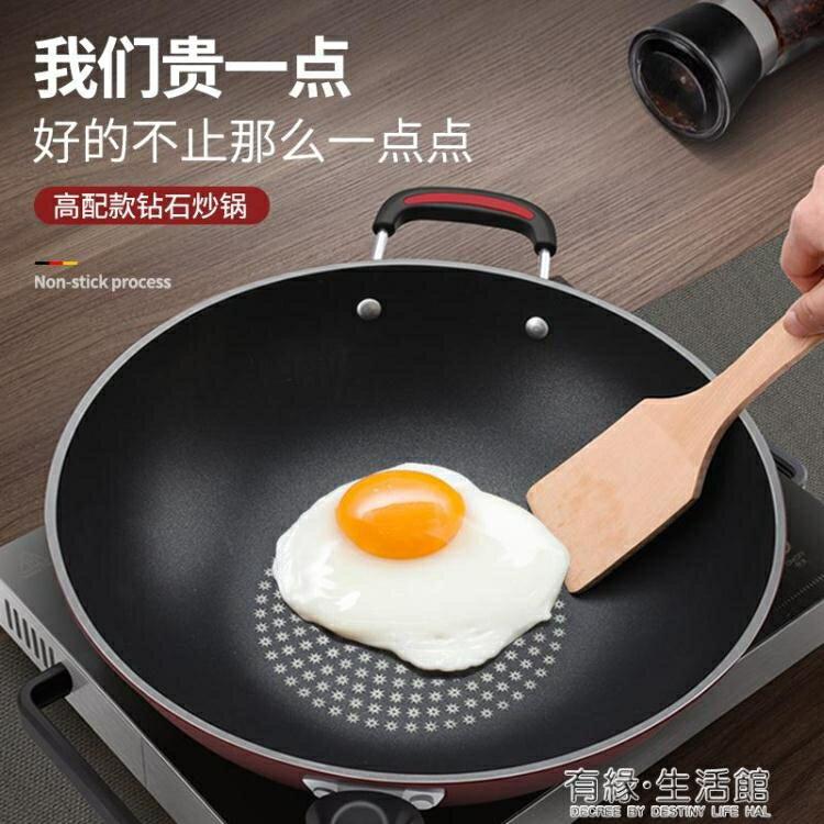炒鍋不粘鍋家用鐵鍋炒菜鍋煤氣灶專用鍋具電磁爐平底鍋燃氣灶適用
