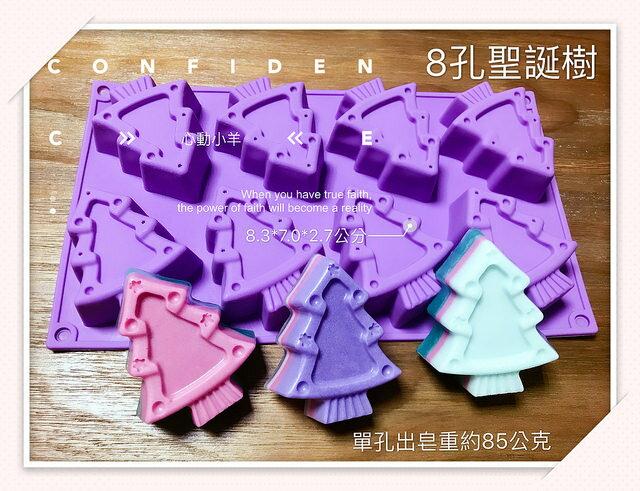 心動小羊^^8孔聖誕樹8連模矽膠皂模 皂模具6孔6連蛋糕、麵包、慕思、果凍、調理食品、巧克