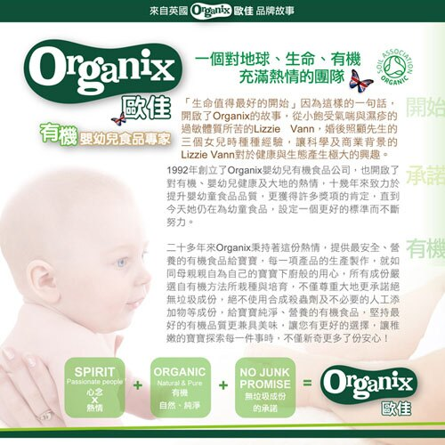 『121婦嬰用品』英國Organix有機寶寶蘋果米餅(七個月) 1