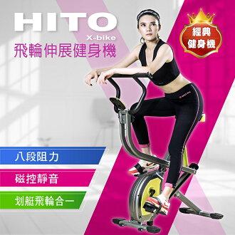 *輸入序號[ RW2Y-GWJX-2SDX-IT9H ]滿2000打88折★Hito飛輪伸展健身機/健腹機/ 美背機/輕巧又實用/舒適大坐墊/多功能顯示表