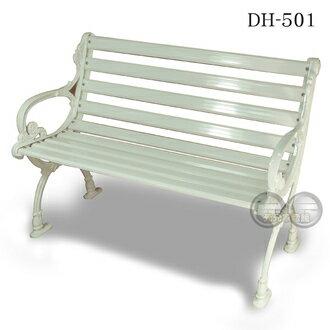 優質藝術鑄鋁組合式戶外休閒椅/公園椅DH-501